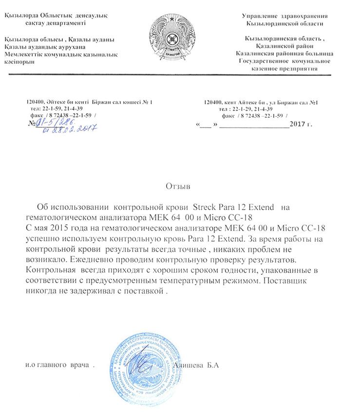 Казалинская районная больница г Кызылорда контрольная кровь  Казалинская районная больница г Кызылорда контрольная кровь
