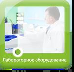 Ветеринарное оборудование и реагенты