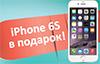iphone 6S в подарок!