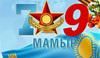 C Днем Защитника Отечества и с Днем Великой Победы!