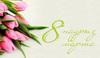 8 наурыз Халықаралық әйелдер күнімен құттықтау