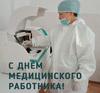 Медицина қызметкерлері күнімен!