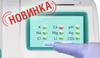 Анализатор электролитов E-Lyte Plus - получено регистрационное удостоверение