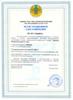 Pегистрационное удостоверение на E-Cube 9